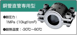 鋼管直管専用型