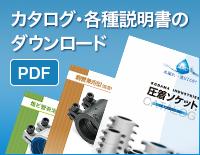 カタログ・各種説明書のダウンロード PDF
