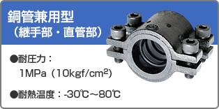 銅管兼用型(継手部・直管部)