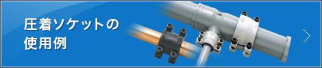 圧着ソケットの使用例
